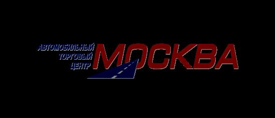 Автомобильный ТЦ 'Москва'