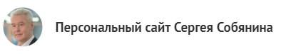 Персональный сайт Сергея Собянина