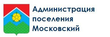 Сайт администрации поселения Московский