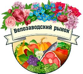 Рынок Велозаводский